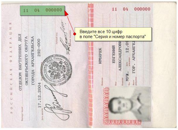 Где расположены серия и номер загранпаспорта которые необходимо указывать в